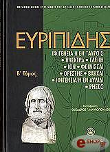 eyripidis tomos 2 photo