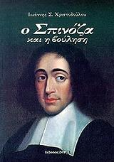 o spinoza kai i boylisi photo