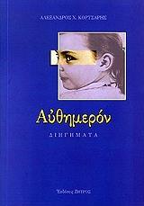 aythimeron photo