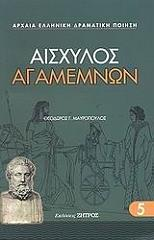 agamemnon photo