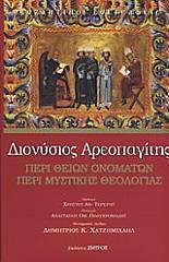peri theion onomaton peri mystikis theologias photo