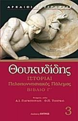 istoriai peloponnisiakos polemos biblio g photo