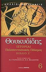 istoriai peloponnisiakos polemos biblio z photo