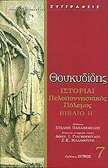istoriai peloponnisiakos polemos biblio i photo