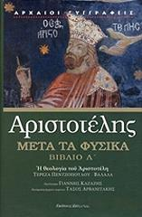 aristotelis meta ta fysika biblio l photo