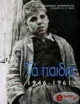 ta paidia 1946 1961 photo