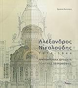 alexandros nikoloydis 1874 1944 photo