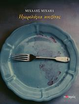 ΗΜΕΡΟΛΟΓΙΑ ΚΟΥΖΙΝΑΣ βιβλία   χόμπυ   σπορ