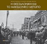 i thessaloniki kai to makedoniko metopo photo