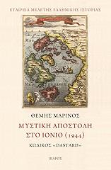 mystiki apostoli sto ionio 1944 photo
