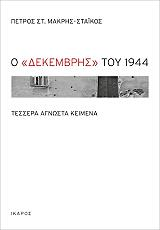 o dekembris toy 1944 photo