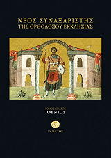 neos synaxaristis tis orthodoxoy ekklisias tomos i ioynios photo