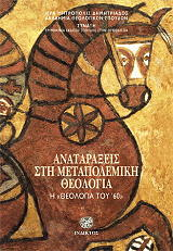anataraxeis sti metapolemiki theologia photo
