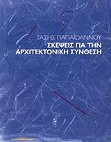 skepseis gia tin arxitektoniki synthesi photo