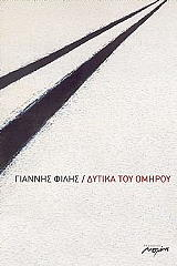 dytika toy omiroy photo