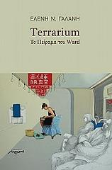 terrarium to peirama toy ward photo
