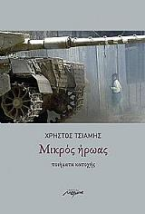 mikros iroas photo