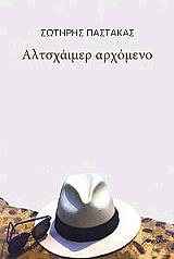 ΑΛΤΣΧΑΙΜΕΡ ΑΡΧΟΜΕΝΟ βιβλία   ποίηση