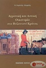 agrotiki kai astiki oikonomia sto byzantino kratos photo