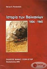 istoria ton balkanion 1804 1945 photo