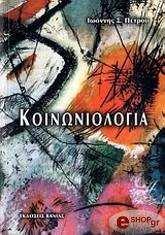 koinoniologia photo