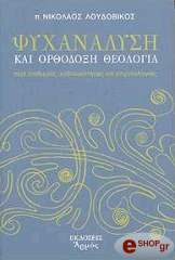 psyxanalysi kai orthodoxi theologia photo