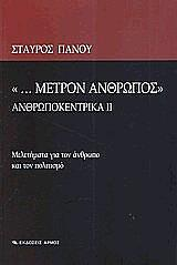 metron anthropos anthropokentrika ii photo