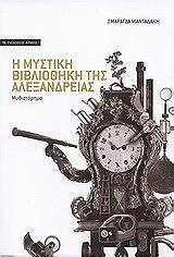 i mystiki bibliothiki tis alexandreias photo