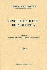 thriskeiologiki bibliografia photo