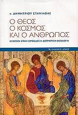 o theos o kosmos kai o anthropos photo