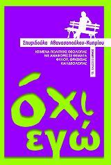 oxi ego photo