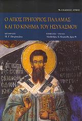 o agios grigorios palamas kai to kinima toy isyxasmoy photo