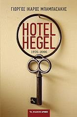 hotel hegel 1976 2006 photo