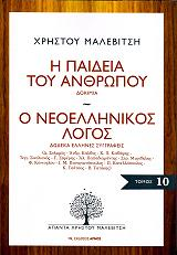 i paideia toy anthropoy o neoellinikos logos photo