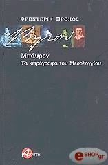 mpayron ta xeirografa toy mesologgioy photo