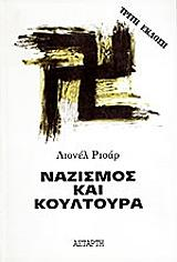 nazismos kai koyltoyra photo