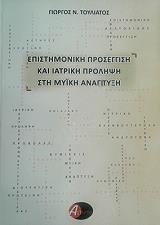 epistimoniki proseggisi kai iatriki prolipsi sti myiki anaptyxi photo