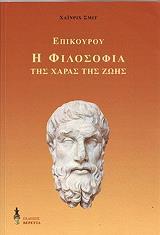 epikoyroy i filosofia tis xaras tis zois photo