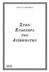 stin endoxora ton aisthimaton photo
