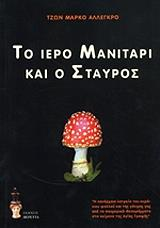 to iero manitari kai o stayros photo