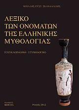 lexiko onomaton tis ellinikis mythologias photo