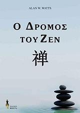 o dromos toy zen photo
