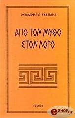 apo to mytho sto logo photo