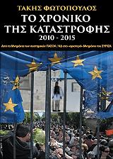 to xroniko tis katastrofis 2010 2015 photo