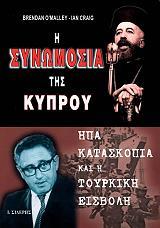 i synomosia tis kyproy photo