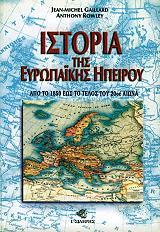 istoria tis eyropaikis ipeiroy photo