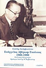 eyaggelos aberof tositsas 1908 1990 photo