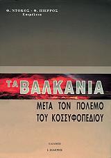ta balkania meta ton polemo toy kossyfopedioy photo