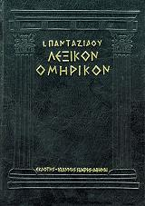 lexikon omirikon photo