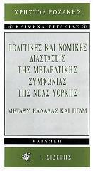 politikes kai nomikes diastaseis tis metabatikis symfonias tis neas yorkis photo